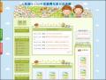 大新國小台灣母語日網站