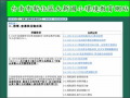 臺南市新化區大新國小環境教育網站